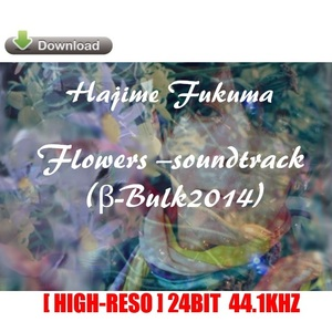 Flowers -soundtrack-(β.Bulk2014)(High-Reso / size 612MB)