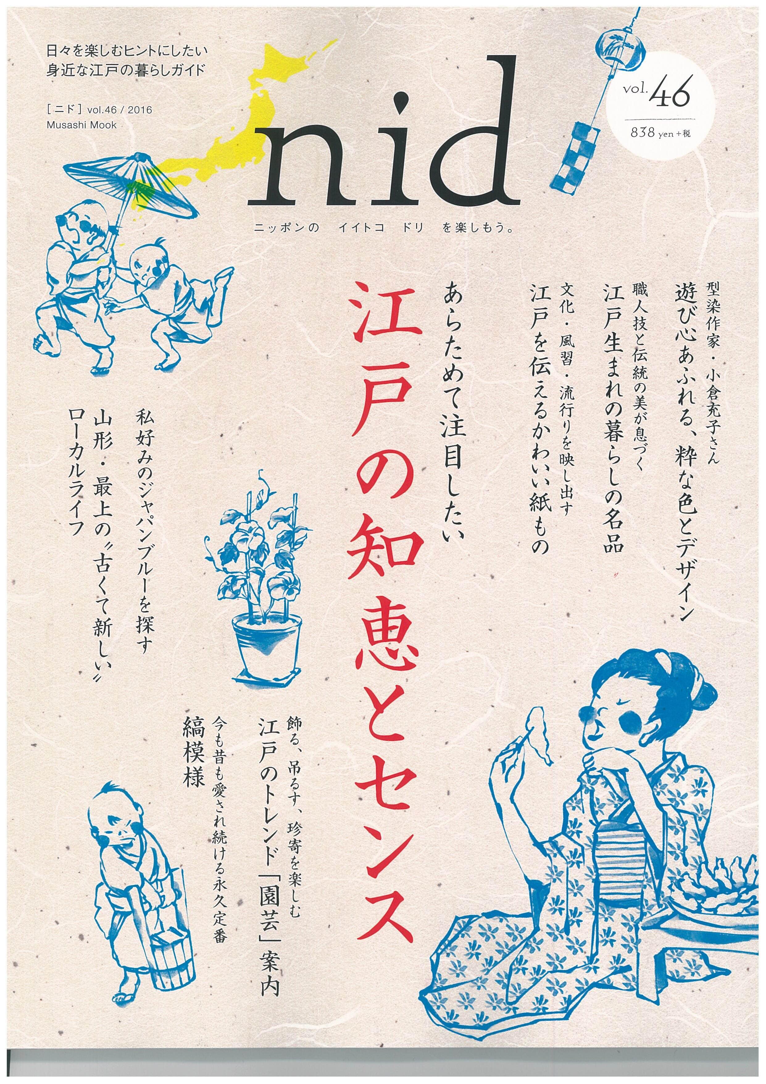 本日発売!!【nid(ニド) vol.46】