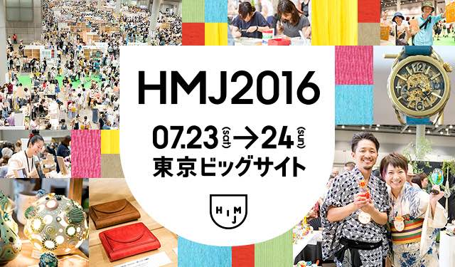 7/23(土)→24(日)開催!!HMJ2016!
