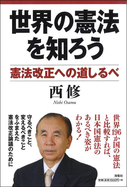 西修先生最新刊『世界の憲法を知ろう』を入荷しました