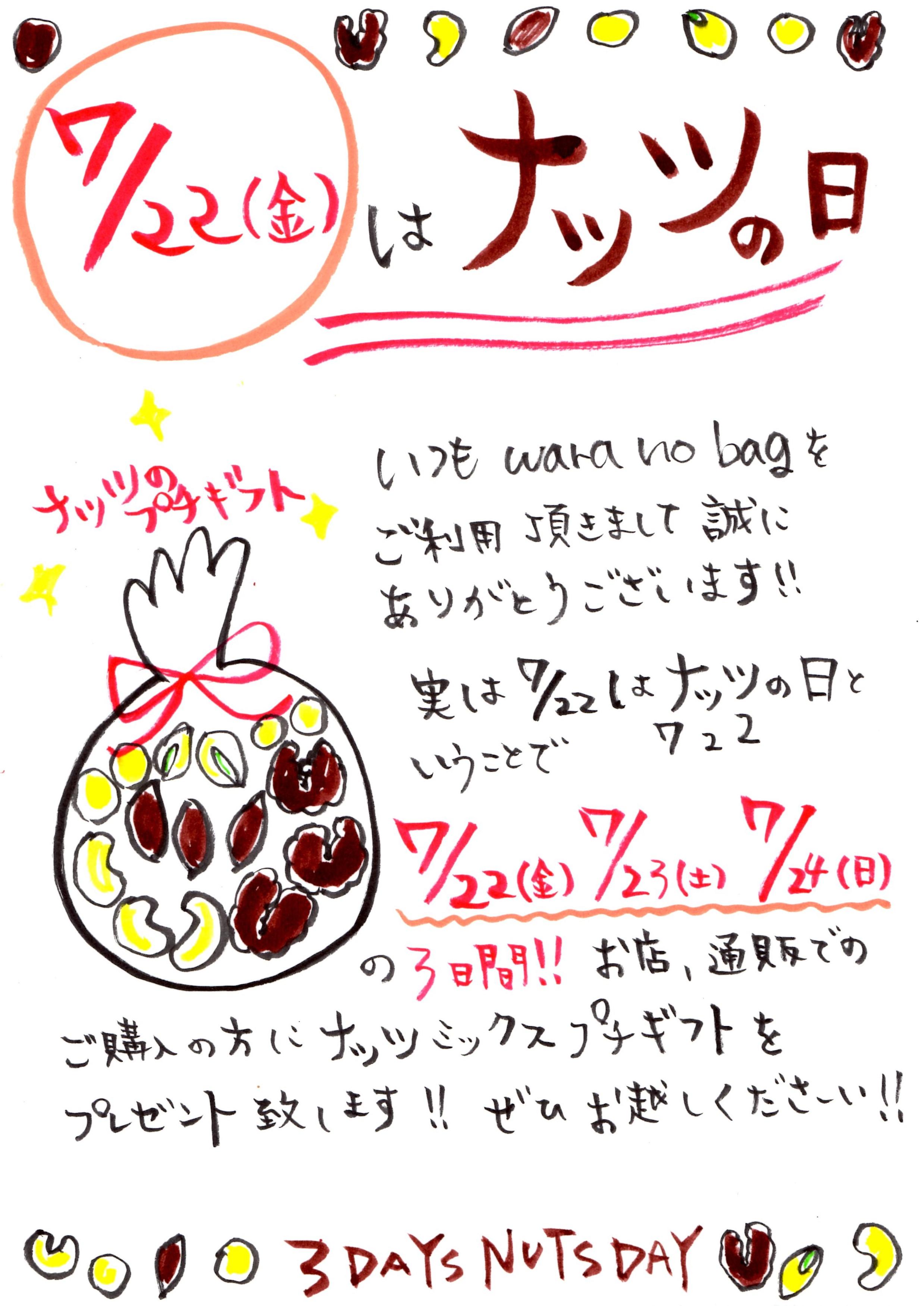 【予告!!】7月22日ナッツの日 ナッツミックスプチギフト プレゼント!!