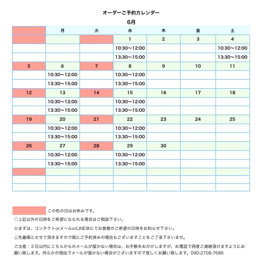 2016年 6月 オーダー&カスタマイズご相談予約カレンダー