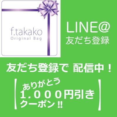LINE@にお友だち登録で1000円引きクーポン!