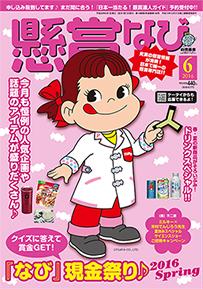 『懸賞なび』5月号 掲載のお知らせ