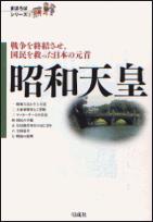 日本国民が忘れてはならない昭和天皇の思い