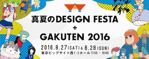 真夏のデザインフェスタ+GAKUTEN2016
