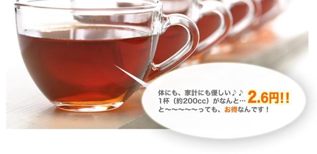 世界の健康茶「ルイボスティー」