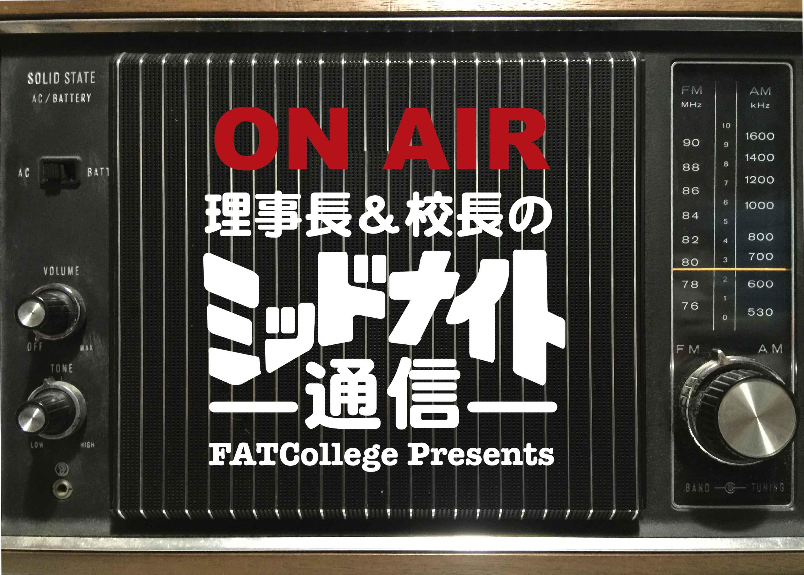 ラジオ始めます。。。。