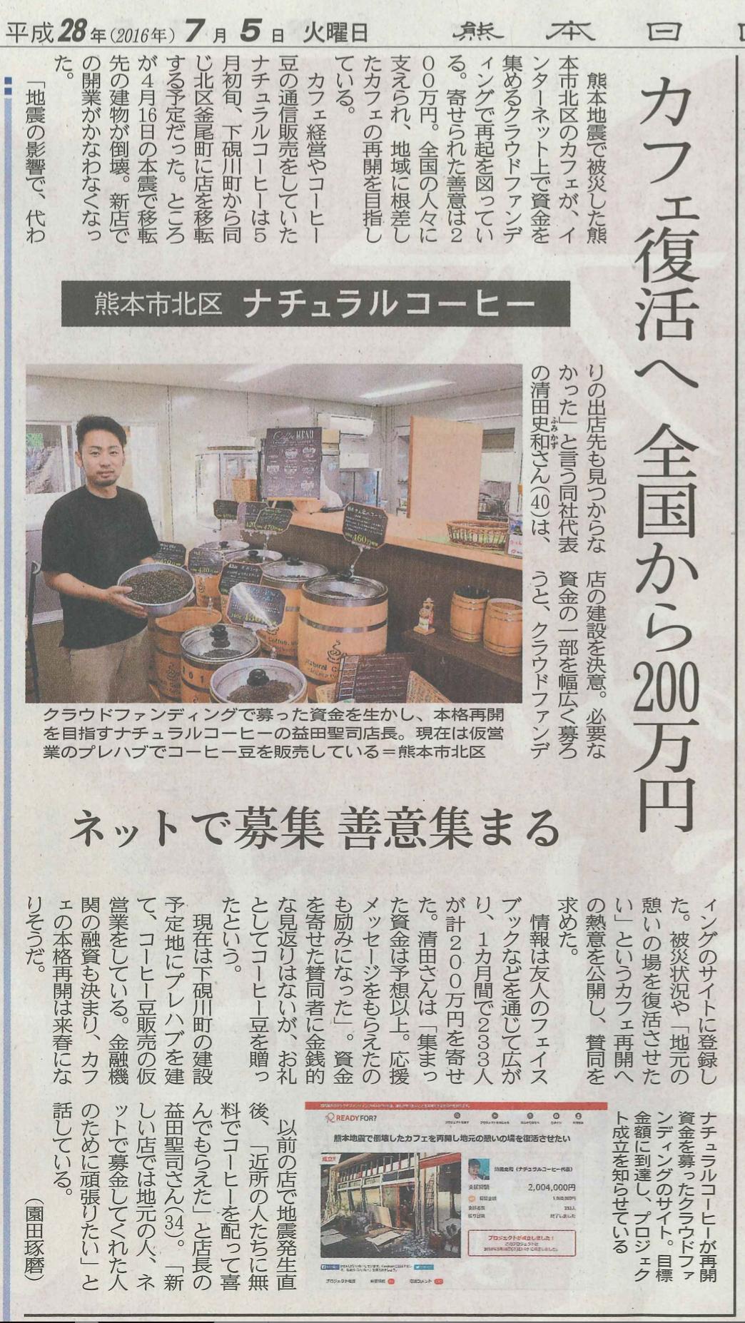 熊本の新聞でナチュラルコーヒーが紹介されました。