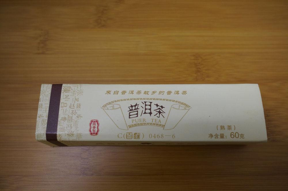 「え?チョコレートみたい!」かわいい四角いプアール茶の紹介