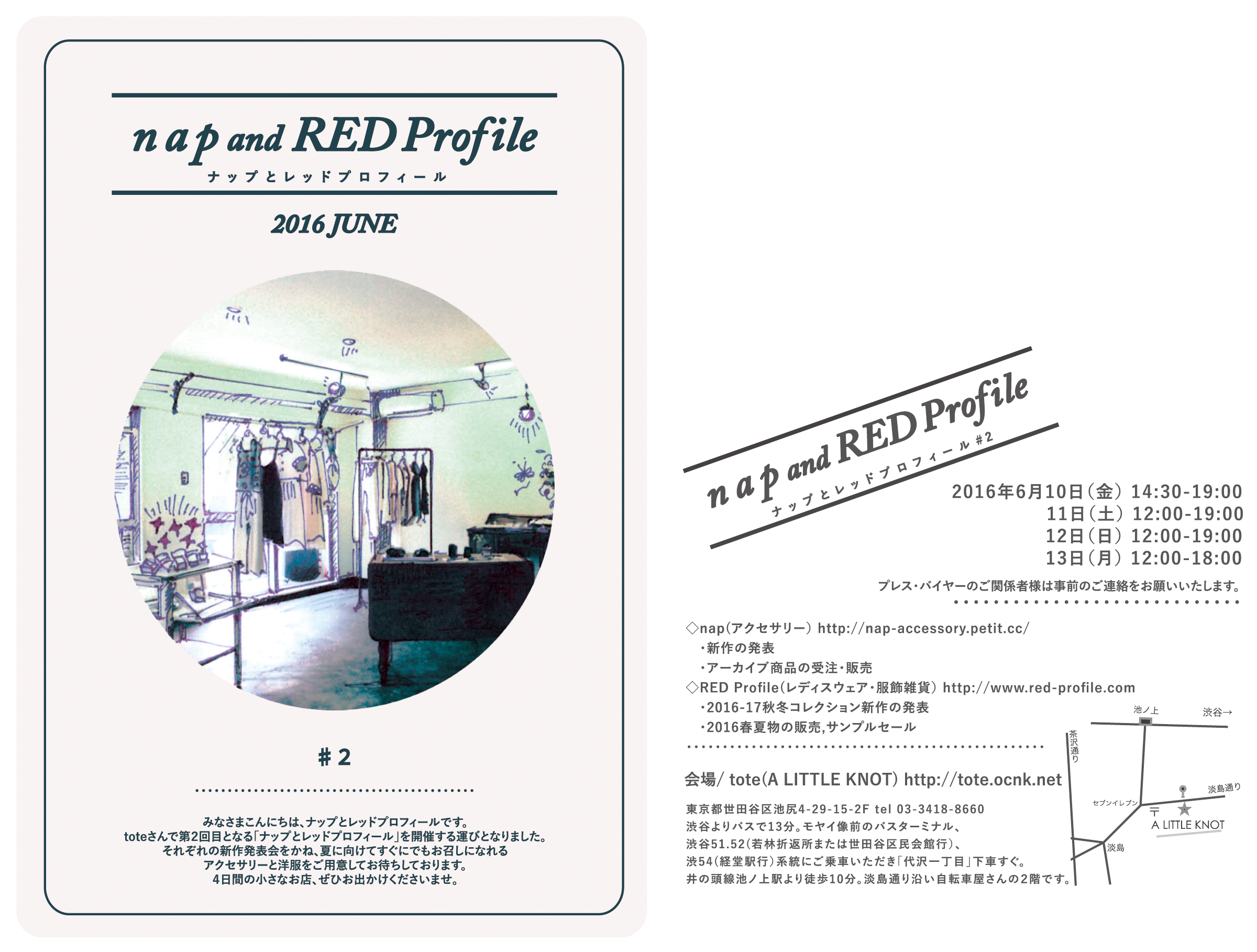 4DAYS SHOP 「napとRED Profile #2」開催のお知らせ