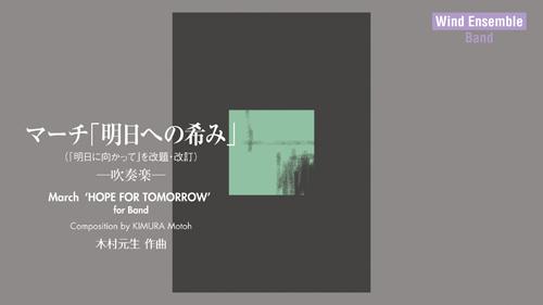 YouTubeにマーチ「明日への希み」をアップロードしました。