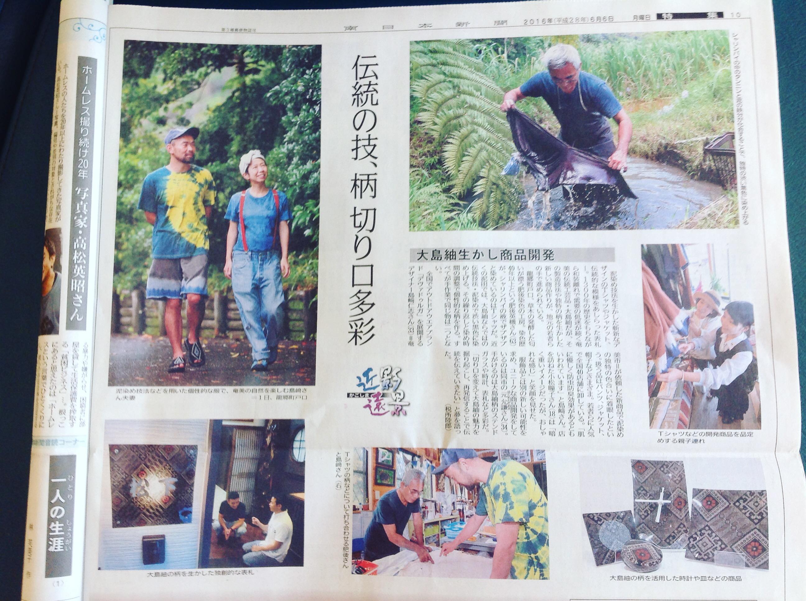 南日本新聞に載っている人が着けているTシャツは〜♫
