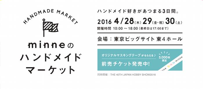 4月29・30日に東京で開催される「minneのハンドメイドマーケット」に出店します