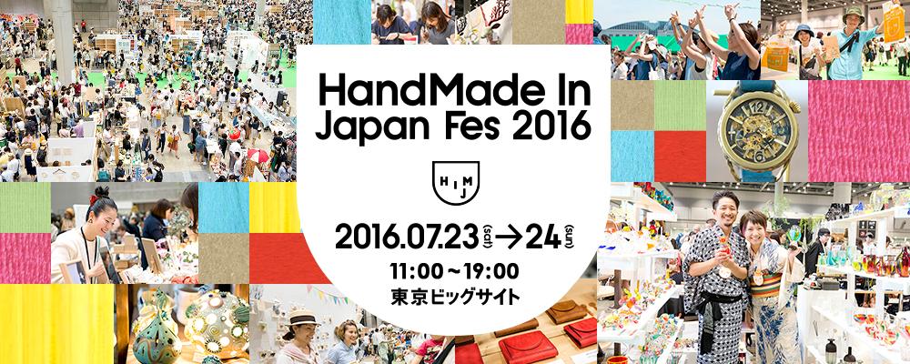 2016年7月23・24日「HandMade In Japan Fes 2016」出店決定!