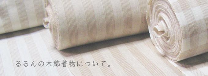 るるんの木綿着物の仕様について