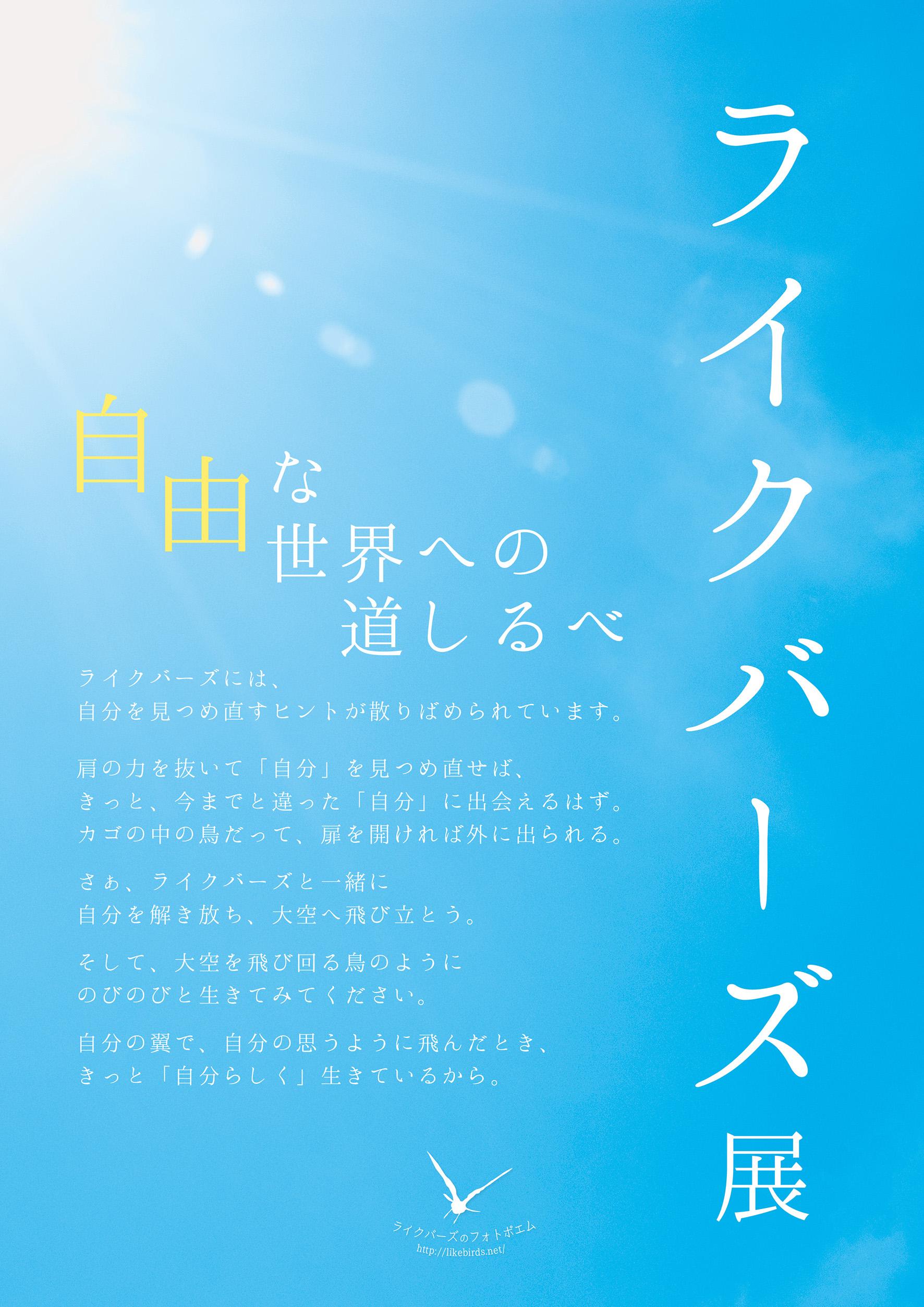 いよいよライクバーズ展が間近!(開催期間:2016/6/6〜7/15 in 東京)