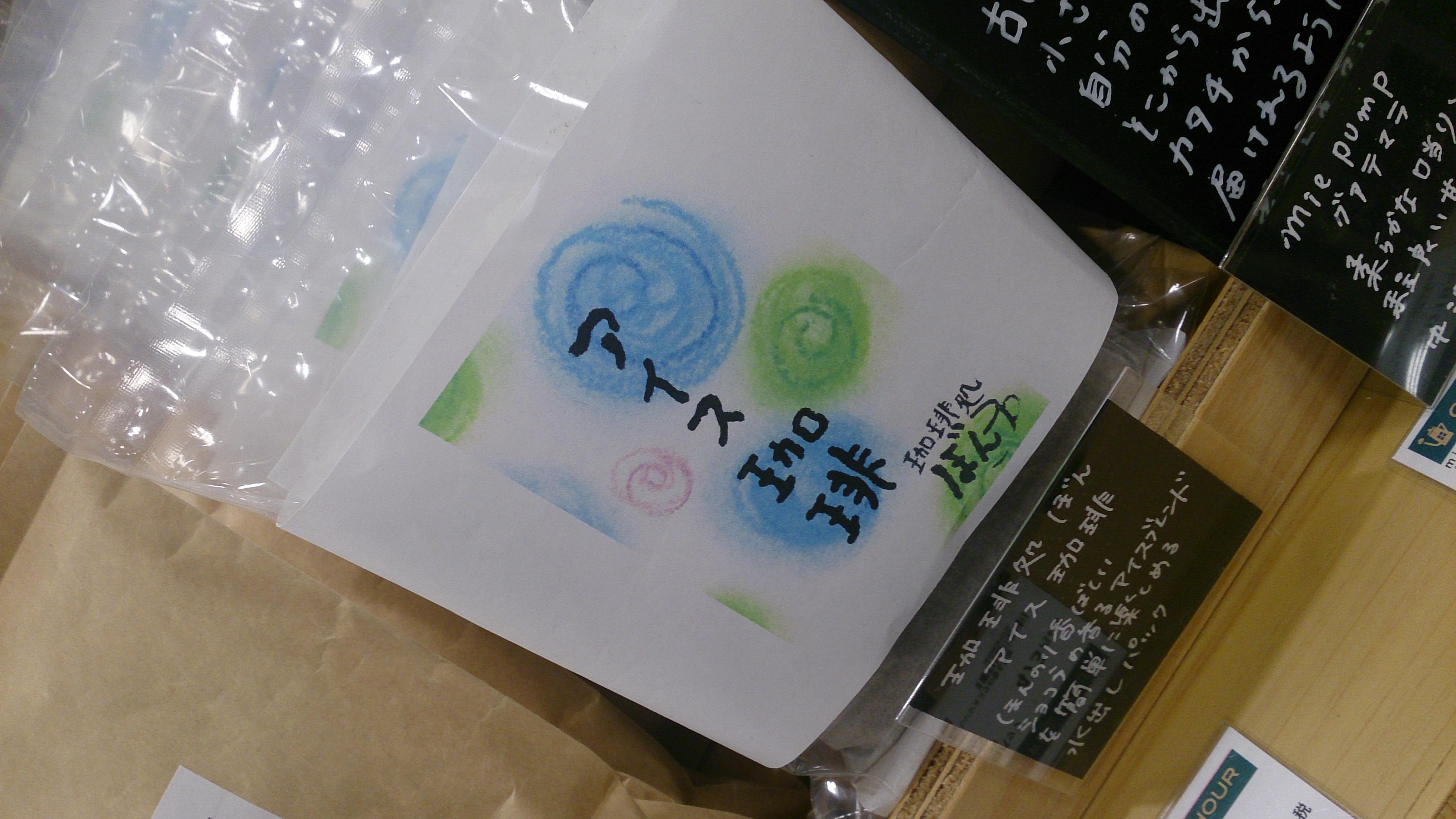 珈琲処ぼんの夏の人気商品!!水出しアイス珈琲パックは東急ハンズ京都店でも…Webショップでも