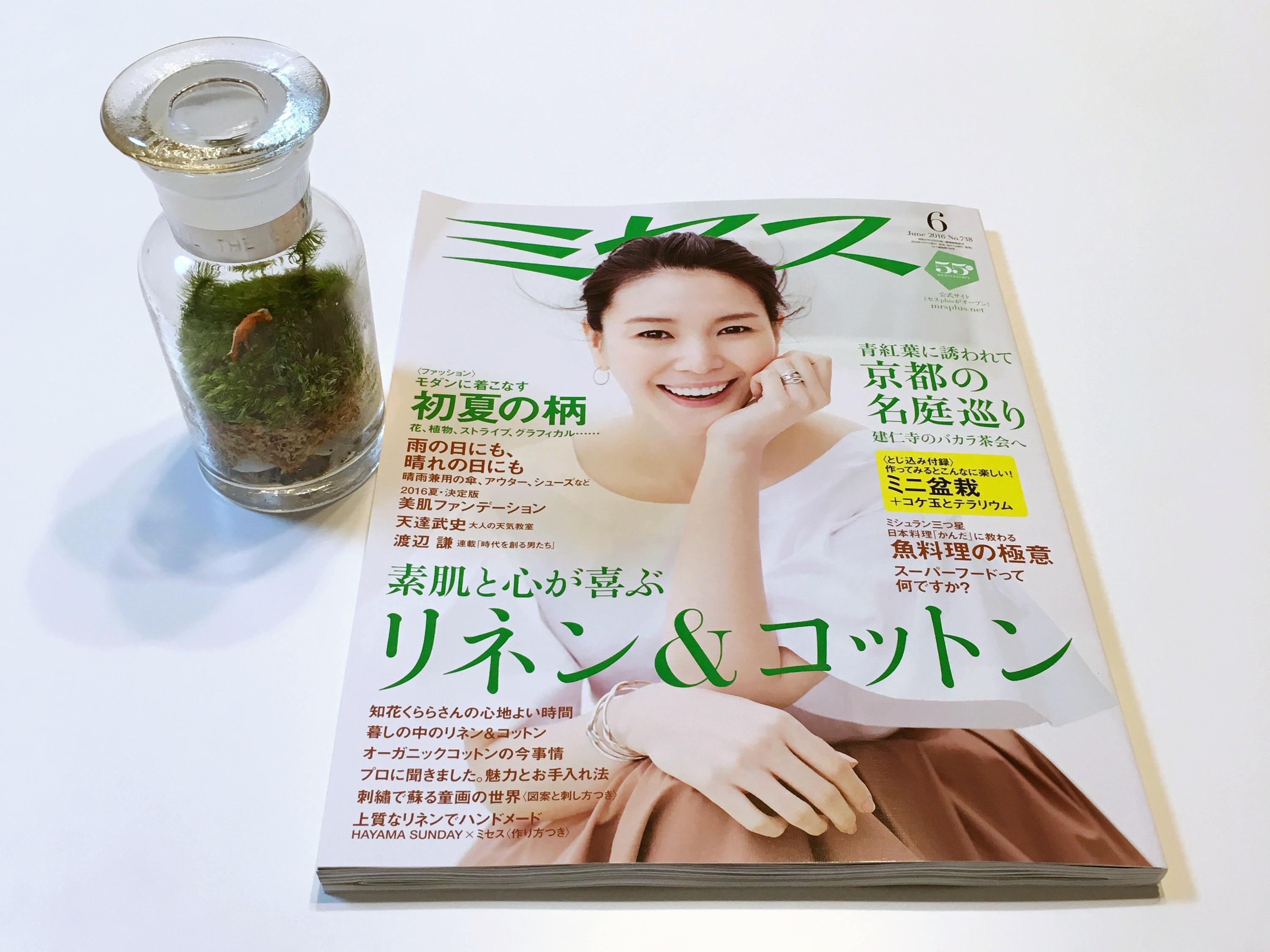 月刊誌ミセス6月号へFeel The Garden苔のテラリウムを掲載頂きました。