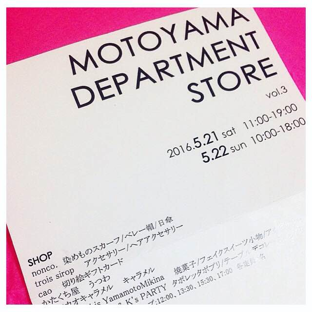 MOTOYAMA DEPARTMENT STORE 出店のお知らせ