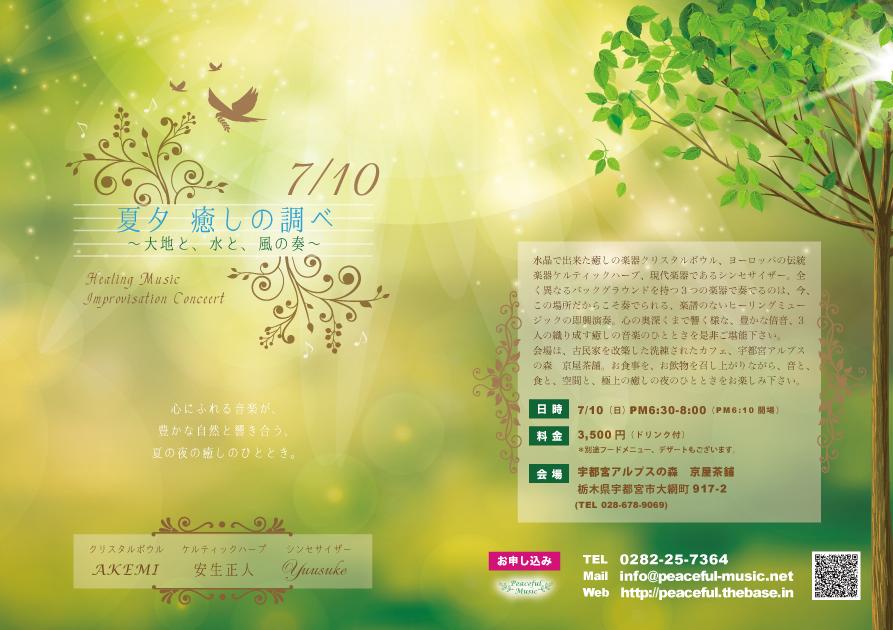 7/10(日) 夏夕 癒しの調べ ~大地と、水と、風の奏