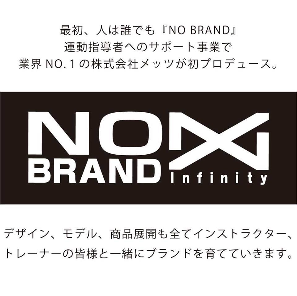 NOBRANDinfinityサポーター募集中!