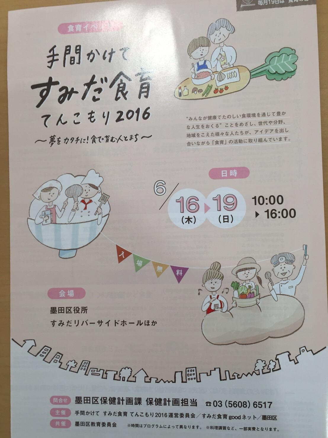 食育イベント 大豆ルネッサンス!