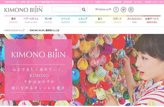 【着物ニュース】着物好きのためのコミュニティメディア「KIMONO BIJIN」のご紹介!