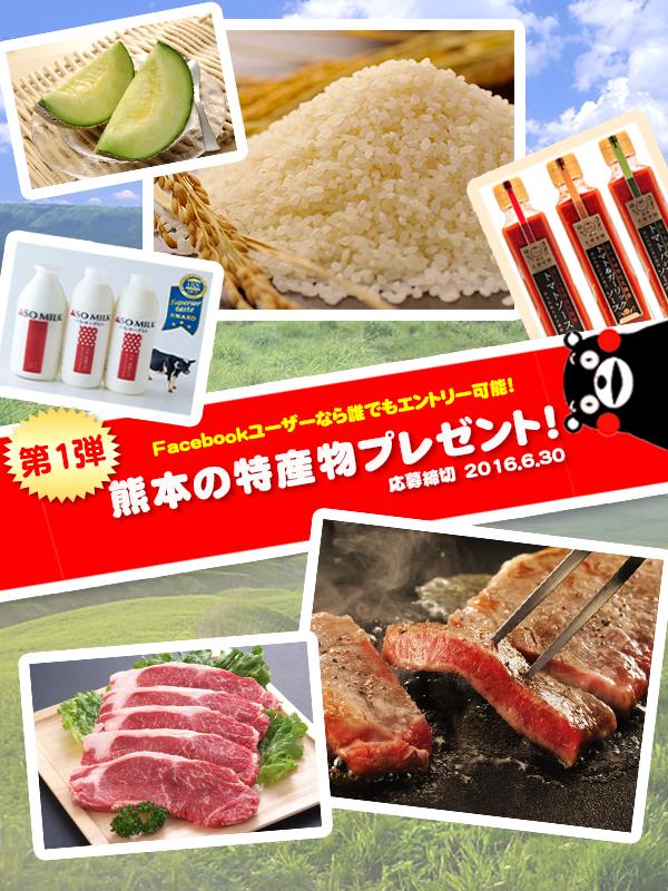 熊本から九州へ笑顔を♪ 熊本の特産物プレゼントキャンペーン!【Facebook限定】