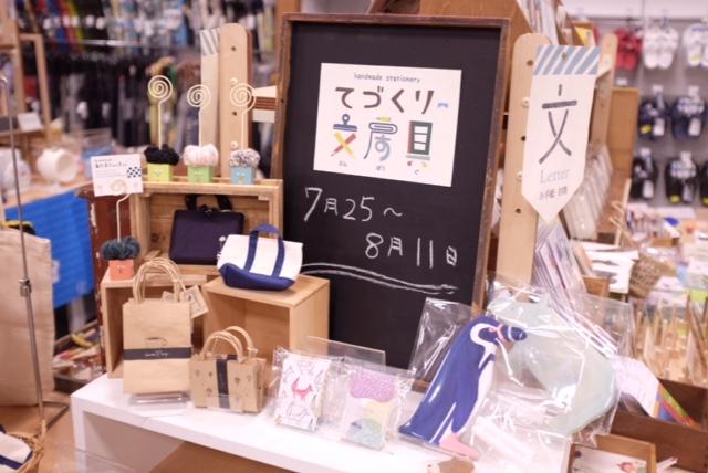 『てづくり文房具@東急ハンズ京都店』はじまりました♪