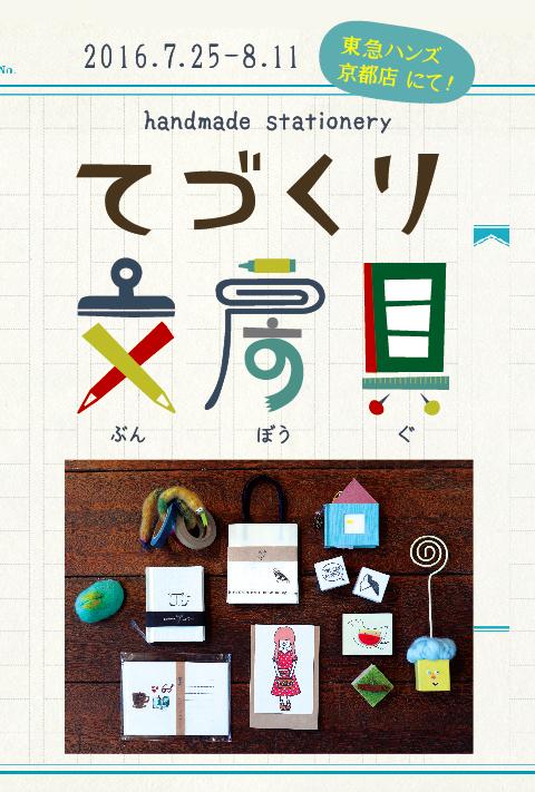 『てづくり文房具 @東急ハンズ京都店』に豆本屋 おさがも参加させていただきます♪♪