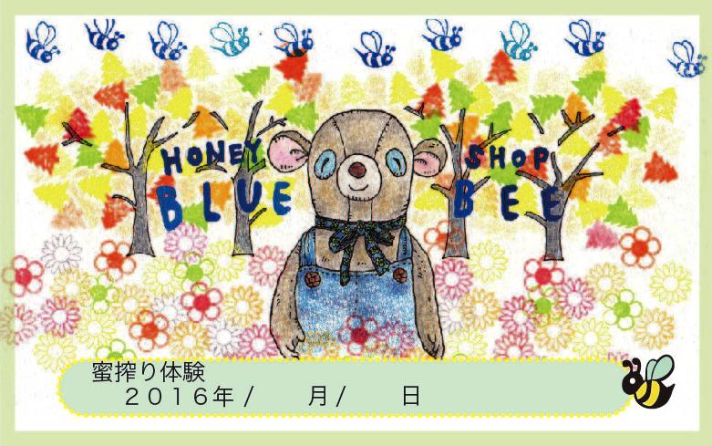 夏の蜂蜜しぼり体験〜!