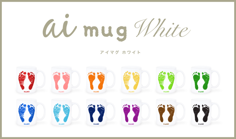 aimug White 登場! aimugに新しい仲間が増えました!