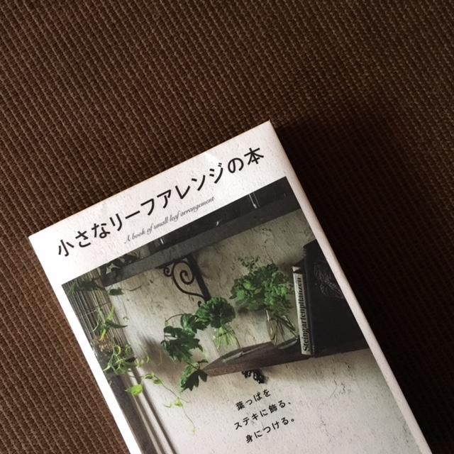 素敵な本見付けました!葉っぱを使っていろんなものが作れるのですね...