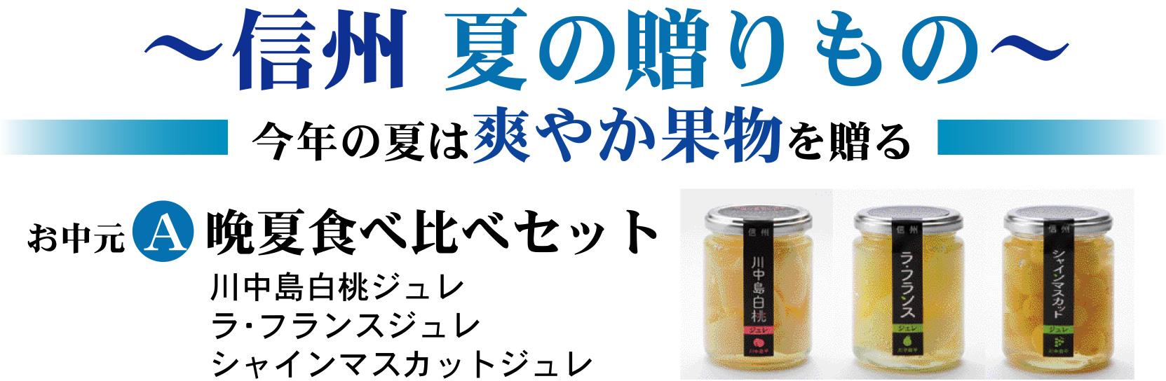 夏にぴったりの贈り物!長野県産100%フルーツジュレ。