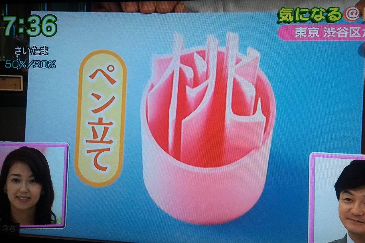 NHKおはよう日本で、3Dプリンターで作った漢字ペン立てが紹介されました