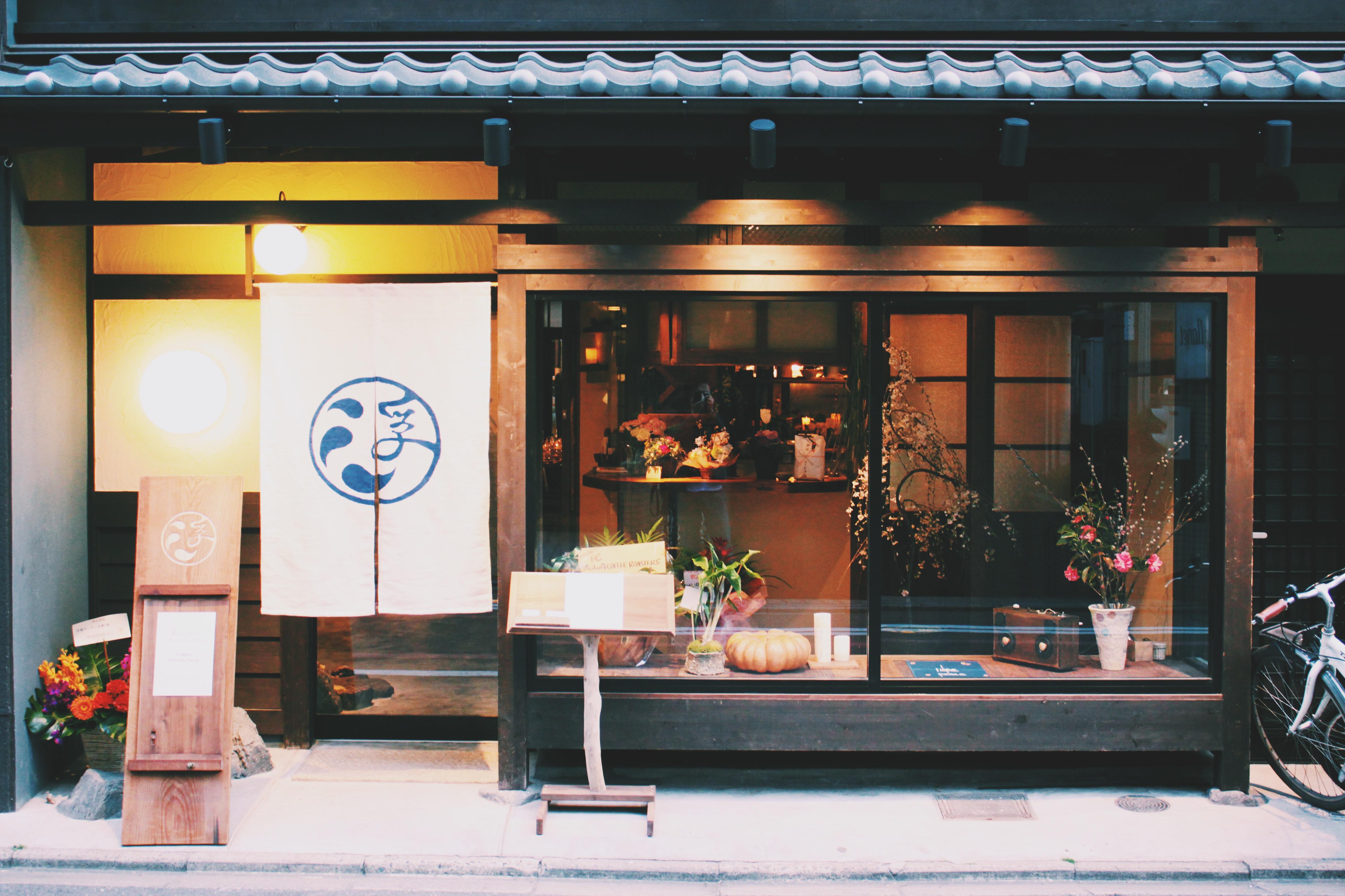 4月1日、浮島ガーデン京都店さんがオープンされました。