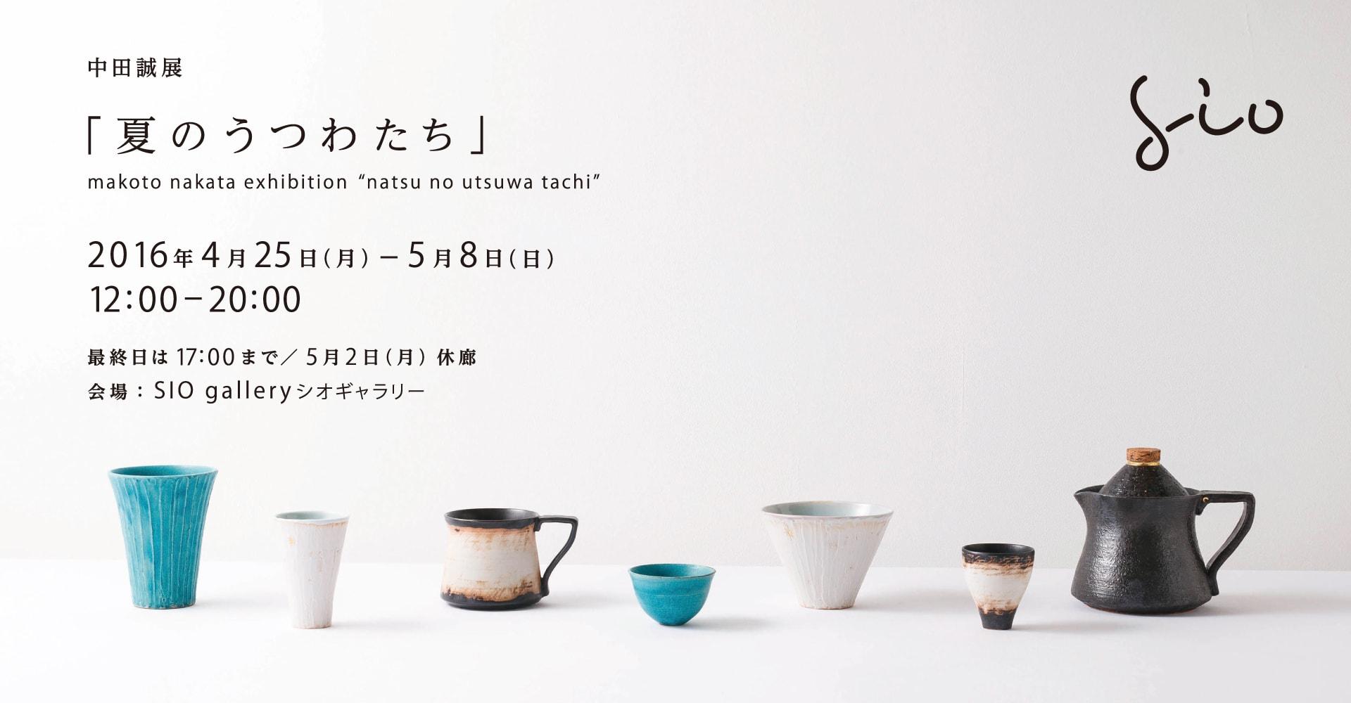 中田誠展『夏のうつわたち』出張喫茶のお知らせ(5月8日(日))