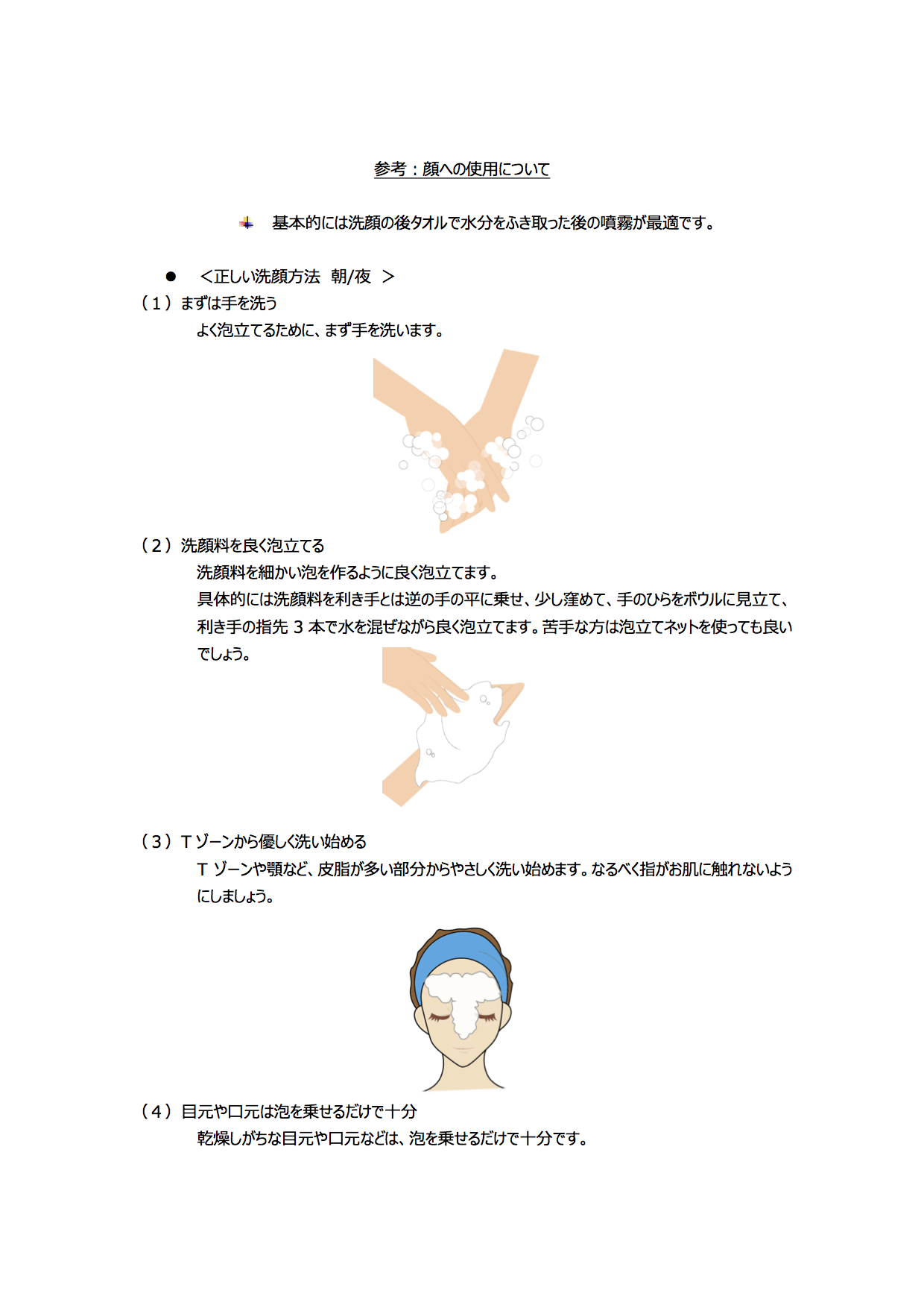 使用方法 フェイスケア編