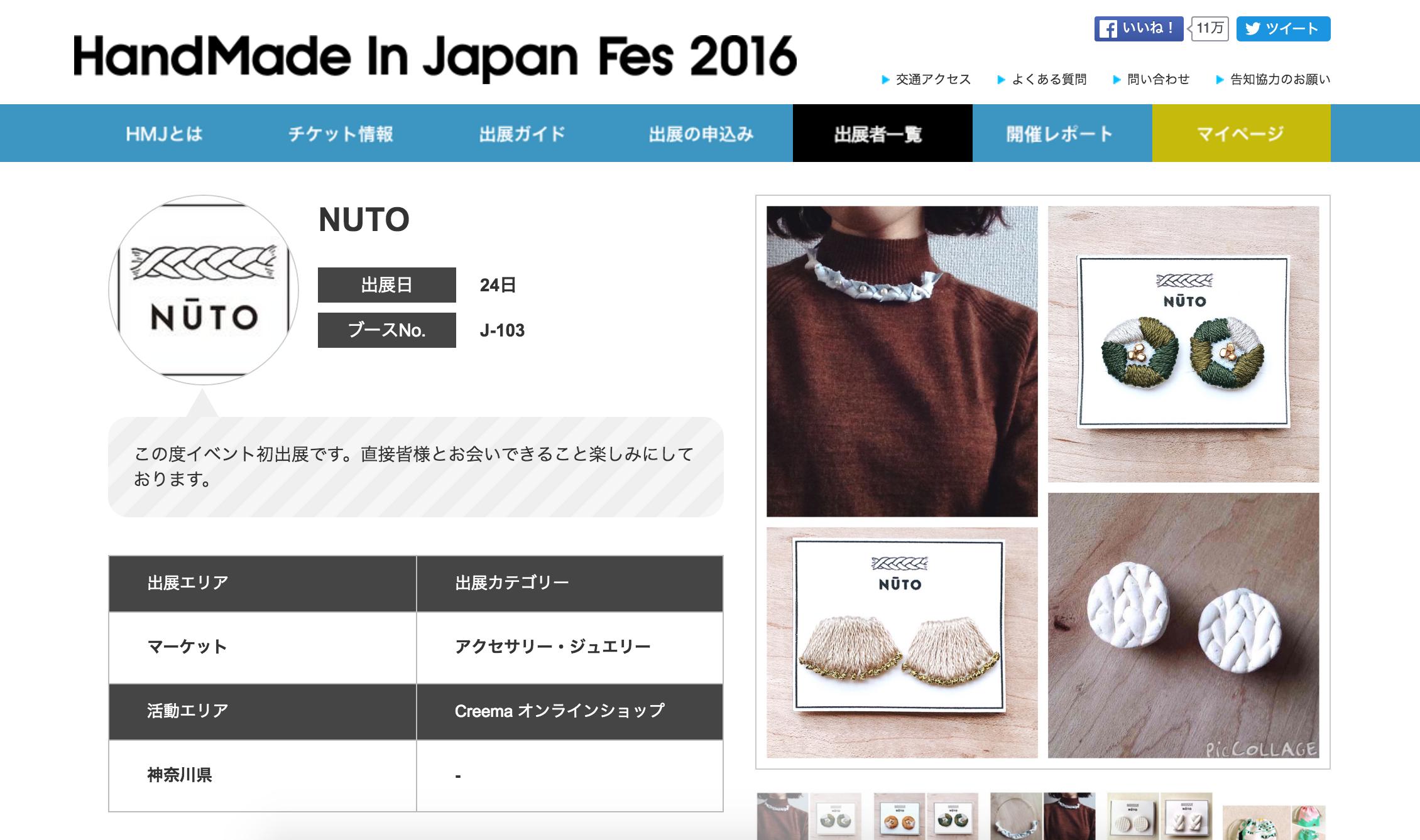 【 ∞ 2016 ハンドメイドインジャパンフェス出展決定 ∞ 】