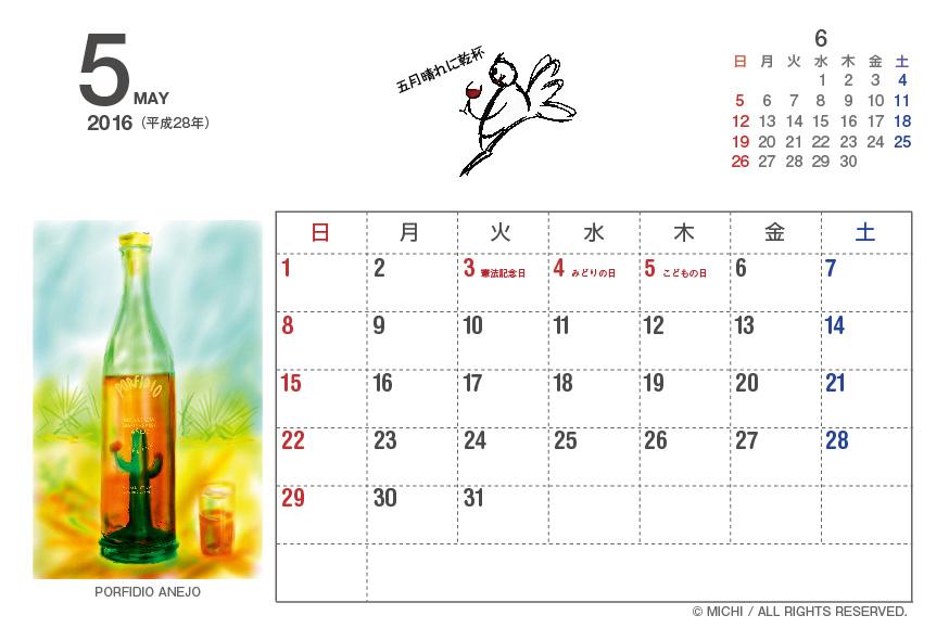 5月のカレンダー・PORFIDIO ANEJO