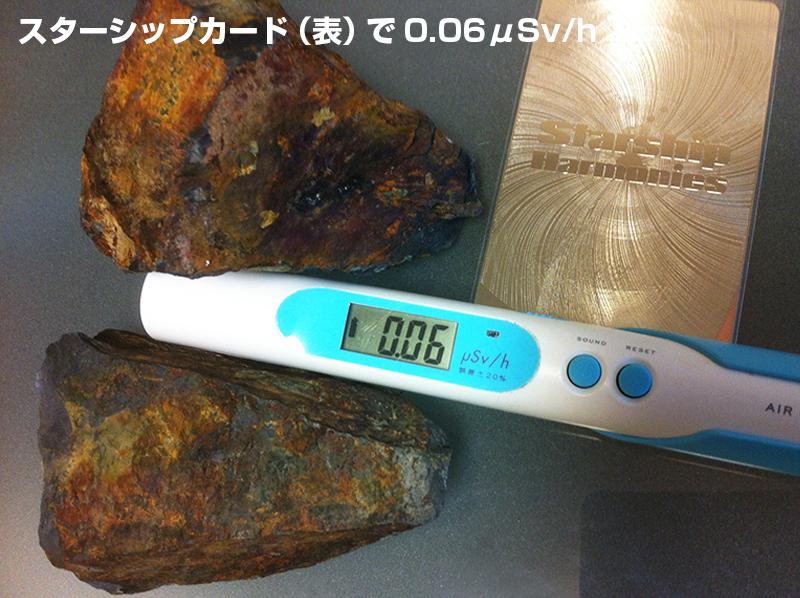 本物の閃ウラン鉱vsスターシップカード(放射線量減少測定)