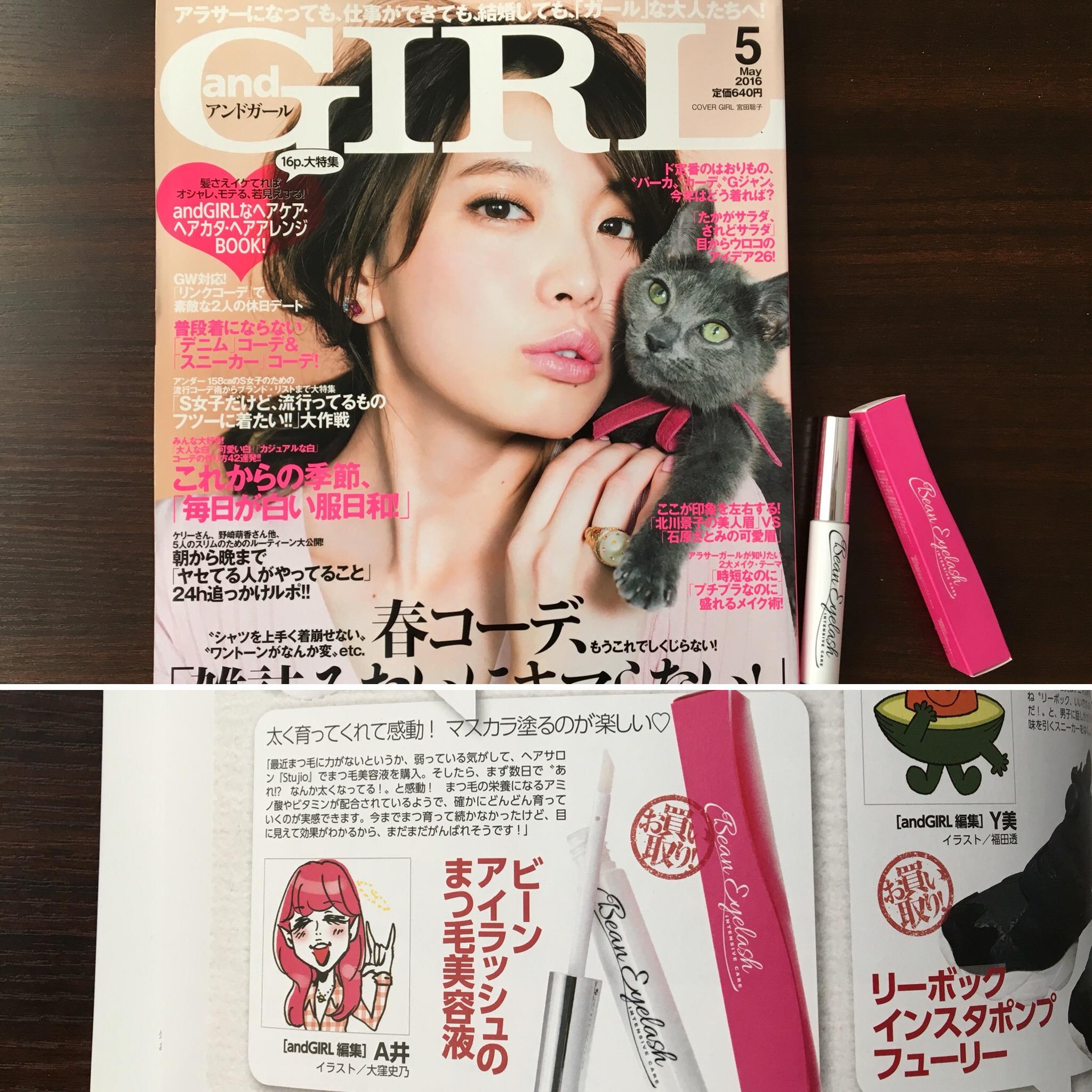 4月12日発売の雑誌【andGIRL】にまつ毛美容液ビーンアイラッシュが掲載されました!