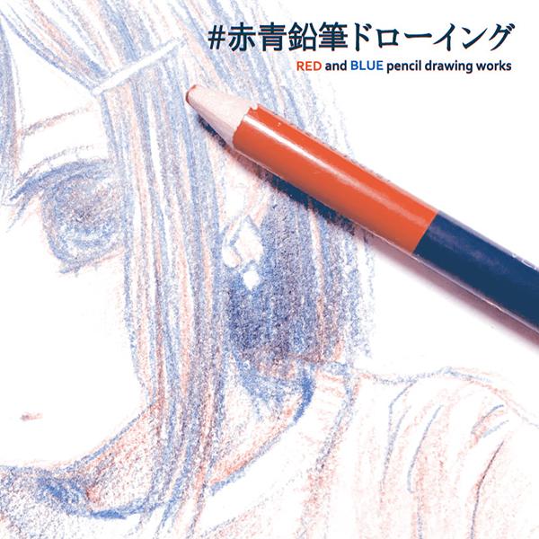 赤と青のどこか懐かしい世界。画集「#赤青鉛筆ドローイング」