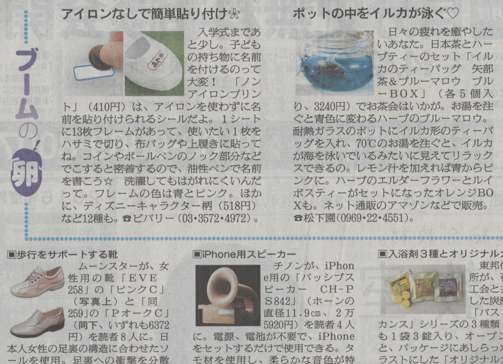 朝日新聞 2016/3/24 ブームの卵にて紹介されました。