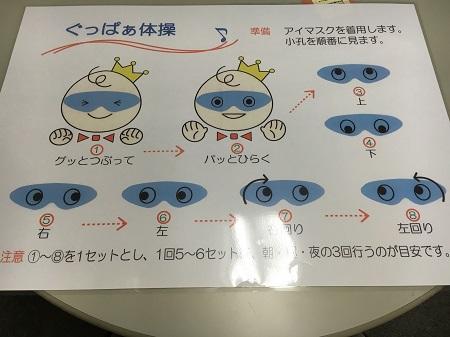 『ピンホールマスク』の知られていない目からウロコの機能⑥目の血流アップに役立つ!