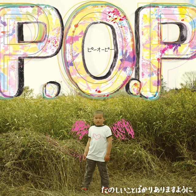 P.O.P 1stアルバム「たのしいことばかりありますように」