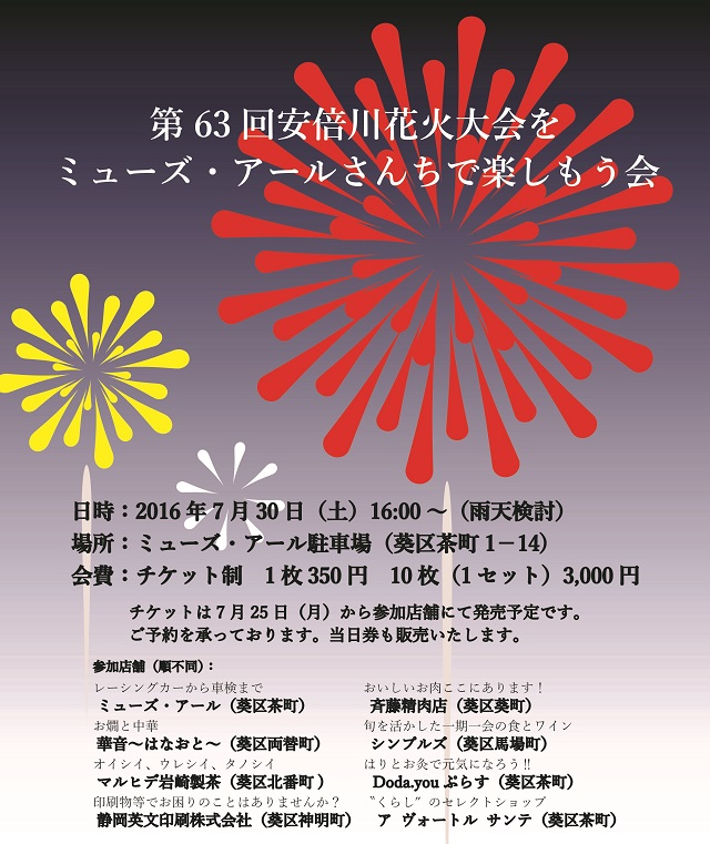 チケット発売開始‼ 『第63回 安倍川花火大会を ミューズ・アールさんちで楽しもう会』