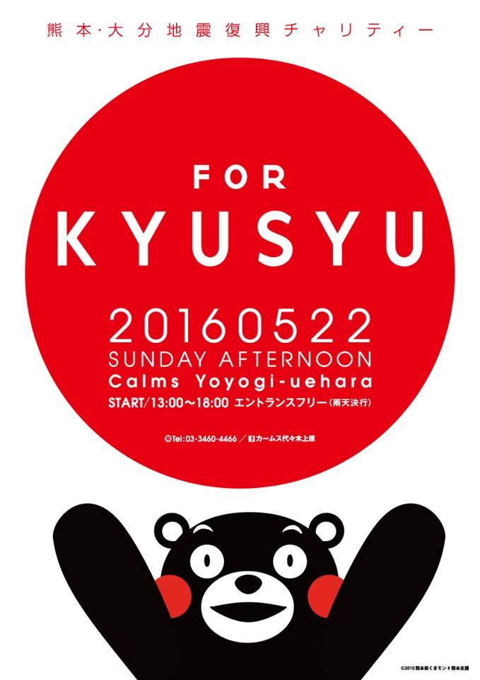 熊本・大分地震復興チャリティー「FOR KYUSYU Sunday Afternoonに参加します。