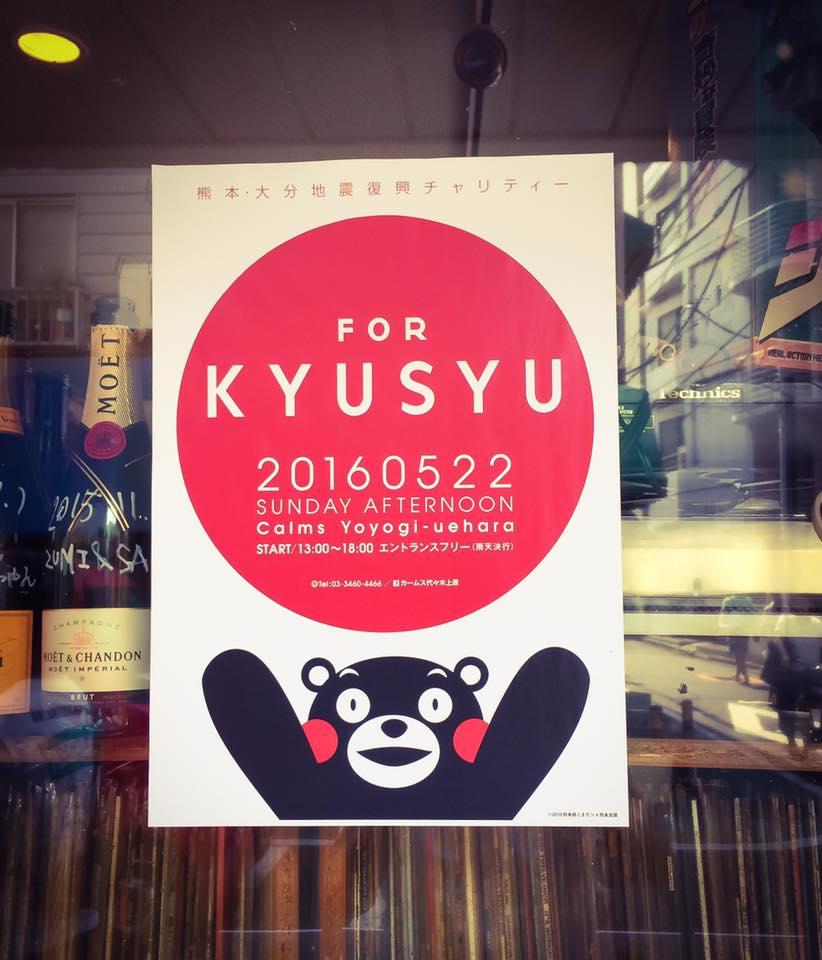 熊本・大分地震復興チャリティー「FOR KYUSYU Sunday Afternoon」